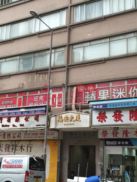 Fuk On Factory Building (Fuk On Factory Building) Tai Kok Tsui|搵地(OneDay)(4)