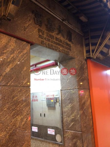富嘉大廈 (Fu Kar Building) 灣仔|搵地(OneDay)(4)