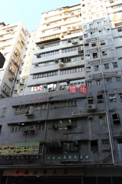 Winner Factory Building (Winner Factory Building) Kwun Tong|搵地(OneDay)(3)