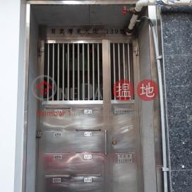 東康樓,筲箕灣, 香港島
