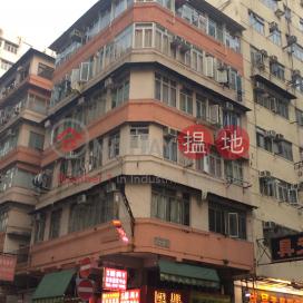 元州街48號,深水埗, 九龍