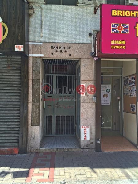 新健街7-9號 (San Kin Street 7-9) 上水|搵地(OneDay)(1)