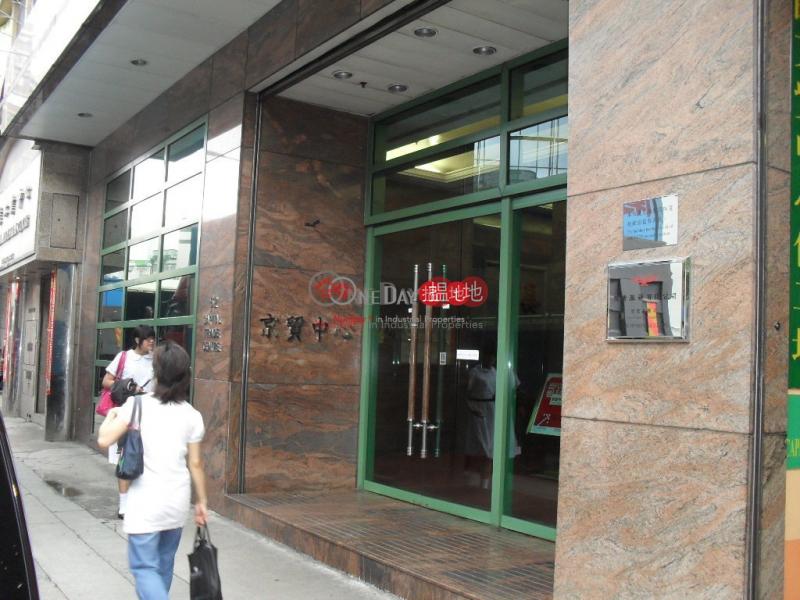 京貿中心中層-寫字樓/工商樓盤出租樓盤|HK$ 18,000/ 月