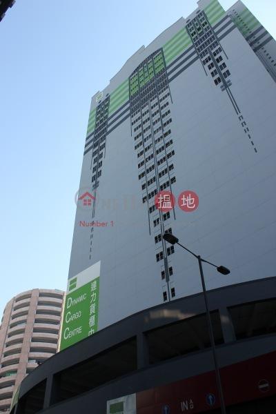 Dynamic Cargo Centre (Dynamic Cargo Centre) Tsuen Wan East|搵地(OneDay)(4)