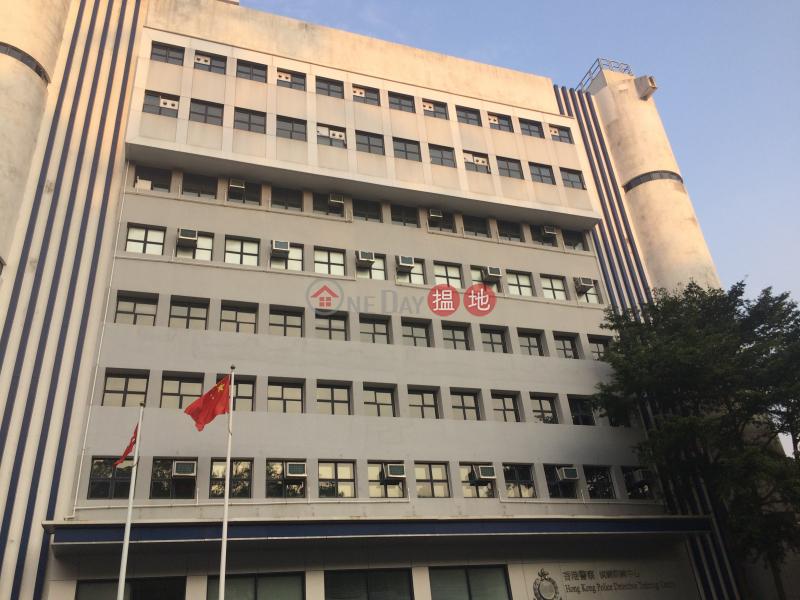 香港警務處警察學院偵緝訓練中心 (Hong Kong Police Detective Training Centre) 葵涌|搵地(OneDay)(1)