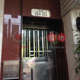 洗衣街219-221號,太子, 九龍