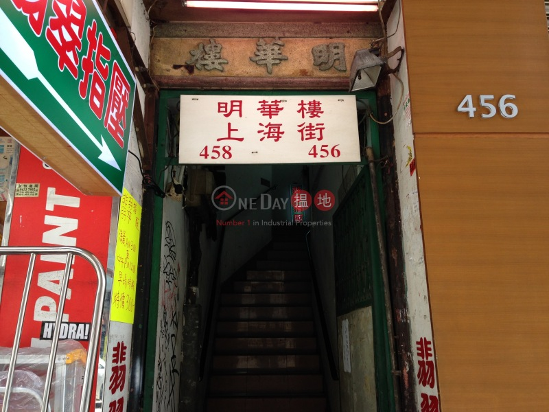 明華樓 (Ming Wah Building) 旺角|搵地(OneDay)(1)