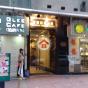 富盛商業大廈 (Prosperous Commercial Building) 灣仔渣甸街54-58號|- 搵地(OneDay)(2)