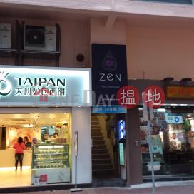 44 Jardine's Bazaar|渣甸街44號