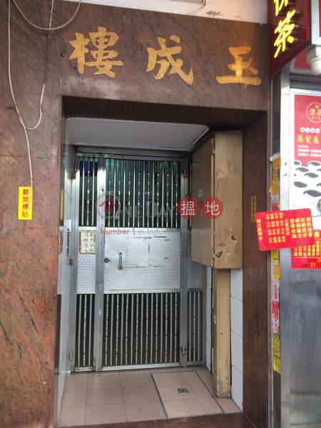 玉成樓 (Yuk Sing House) 深水埗 搵地(OneDay)(2)