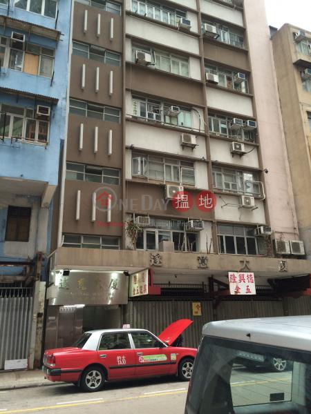 遂意大廈 (Shui Yee Factory Building) 大角咀|搵地(OneDay)(2)