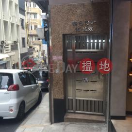 14-16 Aberdeen Street,Soho, Hong Kong Island