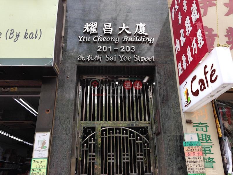 耀昌大廈 (Yiu Cheong Building) 旺角|搵地(OneDay)(1)