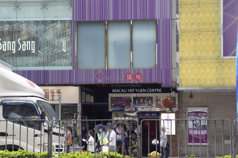 澳門逸園中心 (Macau Yat Yuen Centre) 銅鑼灣|搵地(OneDay)(4)