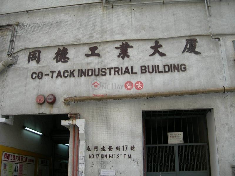 同德工業大廈 (Cot-tack Industrial Building) 屯門|搵地(OneDay)(4)