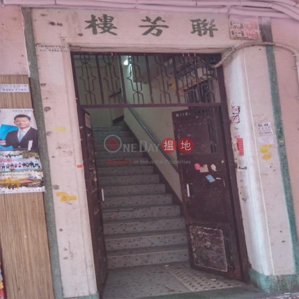 聯芳樓 (Luen Fong Lau) 荃灣西|搵地(OneDay)(1)