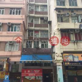Joyful House,To Kwa Wan, Kowloon