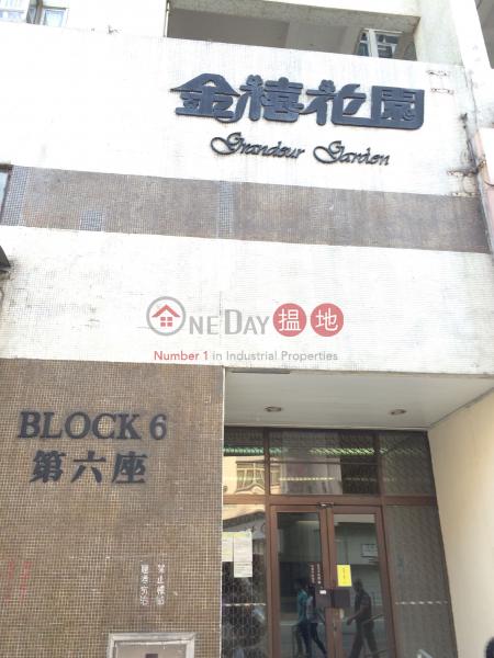 金禧花園6座 (Grandeur Garden Block 6) 大圍|搵地(OneDay)(2)