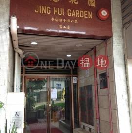 景惠花園|南區景惠花園(Jing Hui Garden)出售樓盤 (E030940)_0