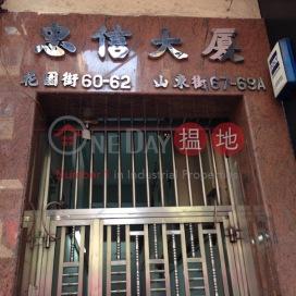 Chung Shun Building |忠信大廈