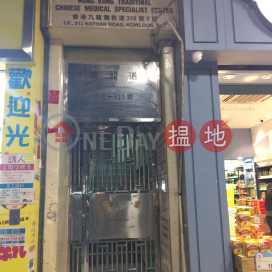 320 Nathan Road,Jordan, Kowloon