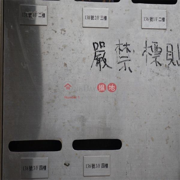 138 Tung Lo Wan Road (138 Tung Lo Wan Road) Tin Hau|搵地(OneDay)(2)
