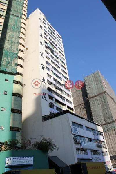 Metropolitan Indandware House Building Phase 2 (Metropolitan Indandware House Building Phase 2) Tsuen Wan East|搵地(OneDay)(1)