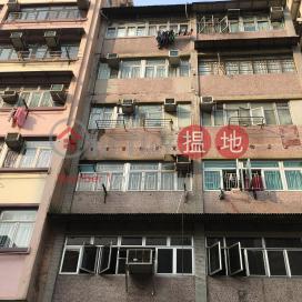 122 Yee Kuk Street|醫局街122號