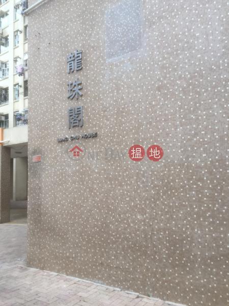 龍蟠苑龍珠閣 (C座) (Lung Chu House (Block C),Lung Poon Court) 鑽石山|搵地(OneDay)(4)