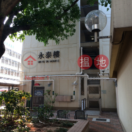 Fuk Loi Estate Wing Tai House|福來邨永泰樓