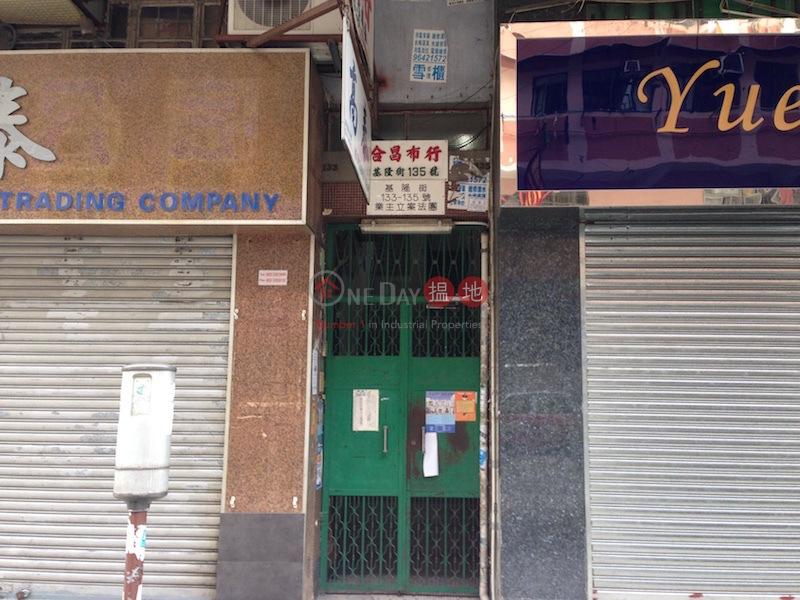 133-135 Ki Lung Street (133-135 Ki Lung Street) Sham Shui Po|搵地(OneDay)(1)