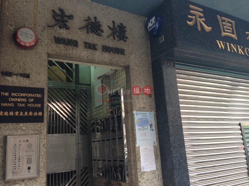 Wang Tak House (Wang Tak House) Sham Shui Po|搵地(OneDay)(1)