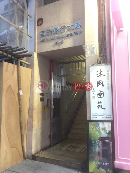 Hang Lung Bank Building (Hang Lung Bank Building) Tsim Sha Tsui|搵地(OneDay)(2)