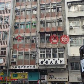 筲箕灣道128-130號,西灣河, 香港島