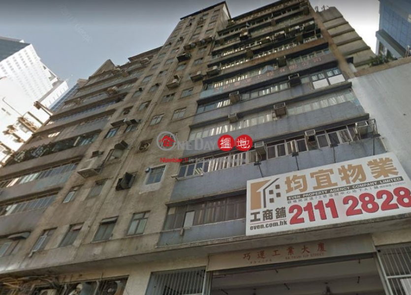 HOWARD FTY BLDG, Howard Factory Building 巧運工業大廈 Rental Listings | Kwun Tong District (lcpc7-06236)