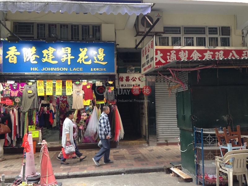 基隆街228-230號 (228-230 Ki Lung Street) 深水埗|搵地(OneDay)(1)