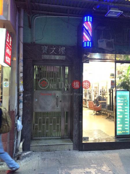 寶文樓 香港仔舊大街74-76號 (74-76 Old Main Street Aberdeen (Bo Man House)) 香港仔|搵地(OneDay)(2)
