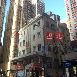 卑路乍街2A-2B號,石塘咀, 香港島