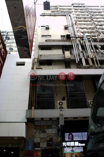 Good Hope Building (Good Hope Building) Mong Kok|搵地(OneDay)(1)