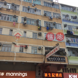 238 Sha Tsui Road,Tsuen Wan East, New Territories