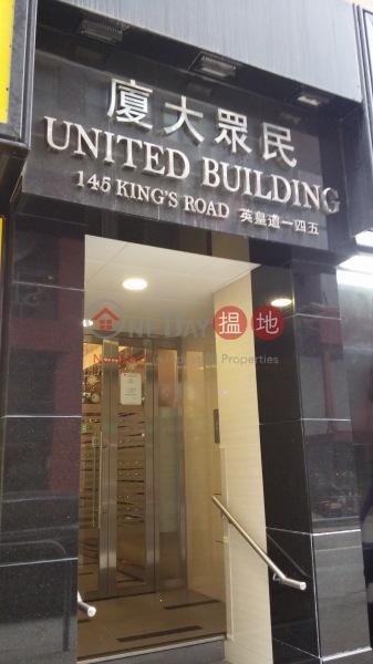 民眾大廈 (United Building) 炮台山|搵地(OneDay)(4)