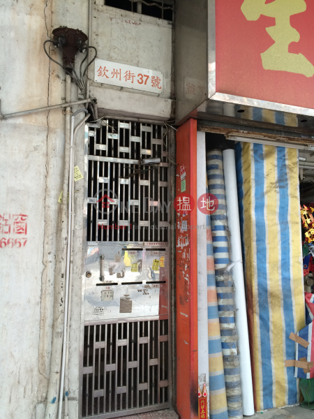 37 Yen Chow Street (37 Yen Chow Street) Sham Shui Po 搵地(OneDay)(2)
