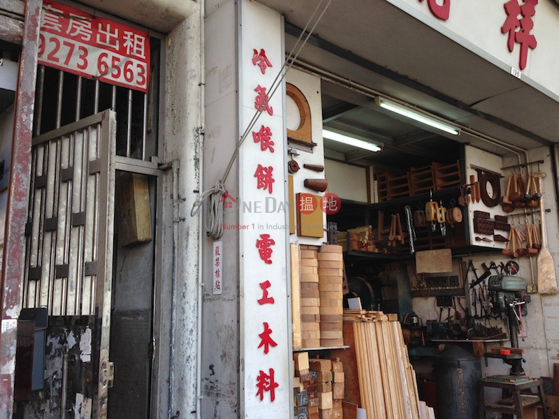 196-198 Reclamation Street (196-198 Reclamation Street) Yau Ma Tei|搵地(OneDay)(1)