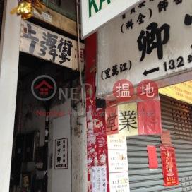 上海街132-134號,佐敦, 九龍