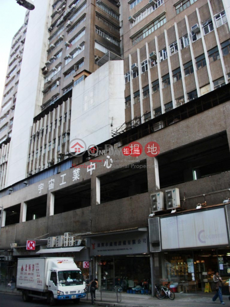 Universal Industrial Centre, Universal Industrial Centre 宇宙工業中心 Rental Listings | Sha Tin (greyj-02697)
