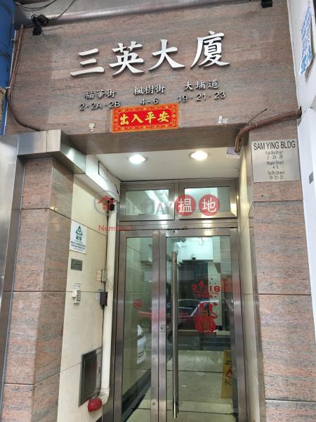Sam Ying Building (Sam Ying Building) Sham Shui Po|搵地(OneDay)(2)