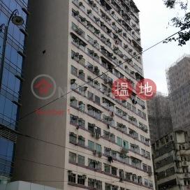 Chung Hing Mansion|中興大廈