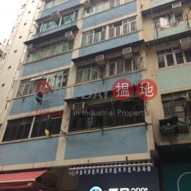 正街9號,西營盤, 香港島
