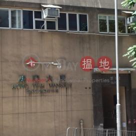 Block 1 Hong Wah Mansion,Shau Kei Wan, Hong Kong Island