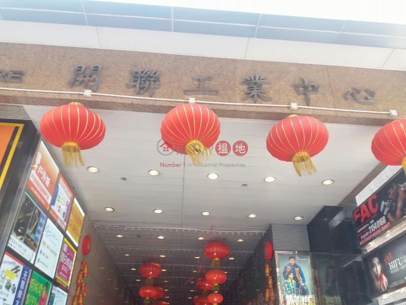 開聯工業中心|觀塘區開聯工業中心(Hoi Luen Industrial Centre)出租樓盤 (LCPC7-4579123439)